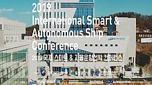 2019 국제 스마트 & 자율운항선박 컨퍼런스 썸네일 이미지