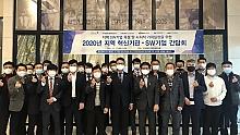 지역 혁신기관 ‧ SW기업 소통 간담회 개최 썸네일 이미지