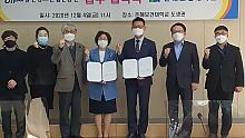 울산정보산업진흥원-춘해보건대학교, ICT융합산업 활성화 및 인재양성 업무협약 체결 썸네일 이미지