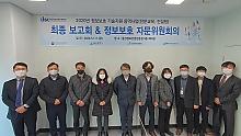 2020년 중소기업 정보보호 기술지원 사업 성과보고회 개최 썸네일 이미지