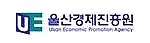울산경제진흥원